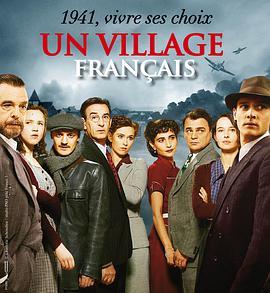 法兰西小镇 第一季