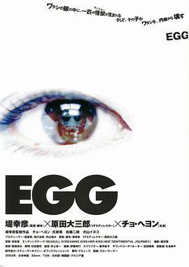 蛋 EGG
