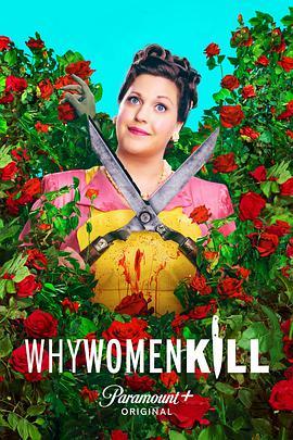 致命女人 第二季