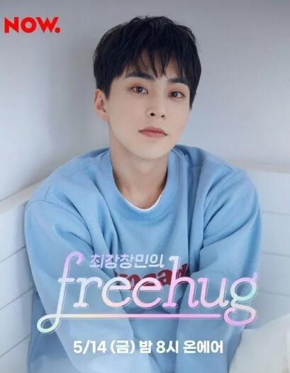 最强昌珉的FreeHug
